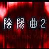 Siren of YinYang 2